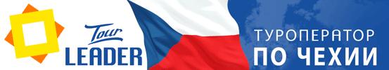 Туроператор Tour Leader: отдых и лечение в Чехии